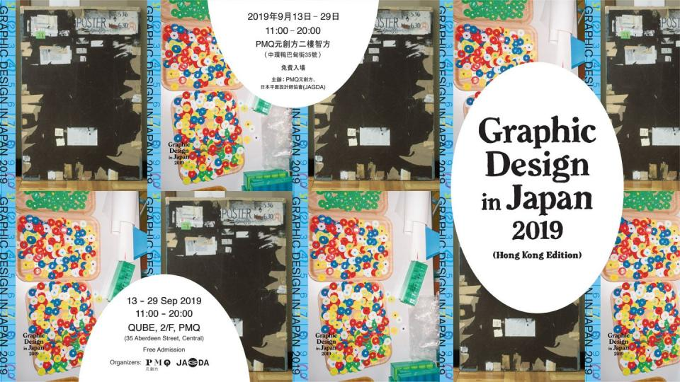 "【有料到】""Graphic Design in Japan"" 展覽 2019"